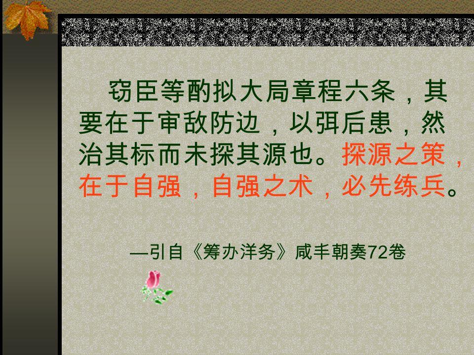 购买外洋船炮为今日救时第一 要务 …… 中国文武制度,事事远 出西人之上,独火器不能及 …… 访募覃思之士,智巧之匠,始而 演之,继而试造,不过一二年, 火轮船必为中外官民通行之物, 可以剿发捻,可以勤远略。 — 引自《曾国藩奏请购买外洋船炮》