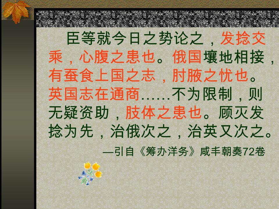 窃臣等酌拟大局章程六条,其 要在于审敌防边,以弭后患,然 治其标而未探其源也。探源之策, 在于自强,自强之术,必先练兵。 — 引自《筹办洋务》咸丰朝奏 72 卷