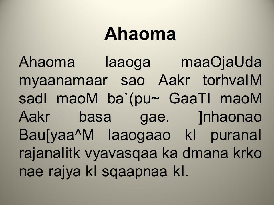Ahaoma Ahaoma laaoga maaOjaUda myaanamaar sao Aakr torhvaIM sadI maoM ba`(pu~ GaaTI maoM Aakr basa gae.