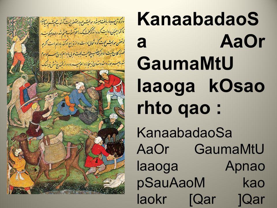 P`aSnaaoM ko ]<ar dao 1Ahaoma rajya ka p`Saasana kOsao saMgaizt qaa.