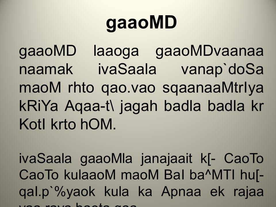 gaaoMD gaaoMD laaoga gaaoMDvaanaa naamak ivaSaala vanap`doSa maoM rhto qao.vao sqaanaaMtrIya kRiYa Aqaa-t\ jagah badla badla kr KotI krto hOM.
