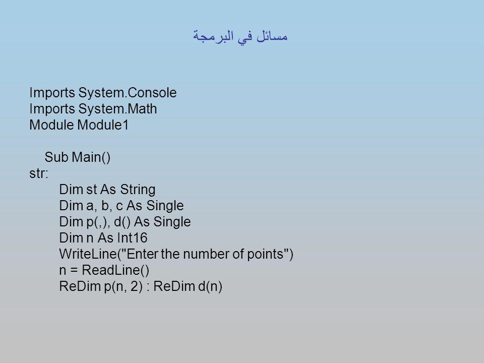 Imports System.Console Imports System.Math Module Module1 Sub Main() str: Dim st As String Dim a, b, c As Single Dim p(,), d() As Single Dim n As Int16 WriteLine( Enter the number of points ) n = ReadLine() ReDim p(n, 2) : ReDim d(n) مسائل في البرمجة