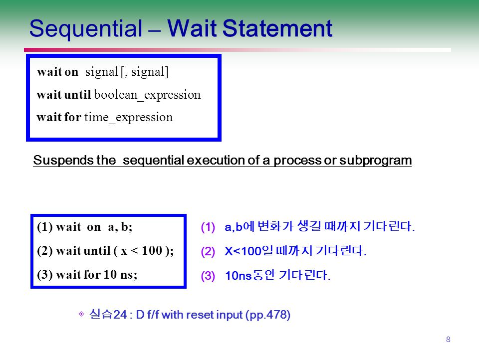9 Sequential – Wait on vs.