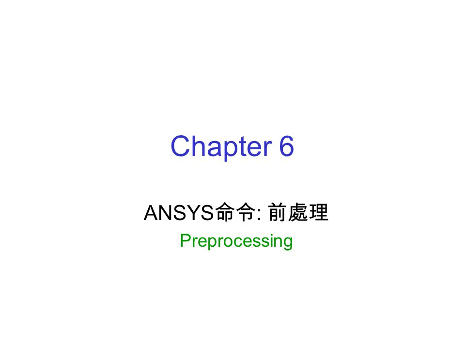 Chapter 6 ANSYS 命令 : 前處理 Preprocessing