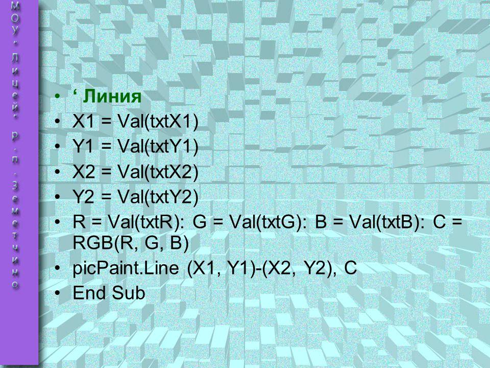 ' Линия X1 = Val(txtX1) Y1 = Val(txtY1) X2 = Val(txtX2) Y2 = Val(txtY2) R = Val(txtR): G = Val(txtG): B = Val(txtB): C = RGB(R, G, B) picPaint.Line (X
