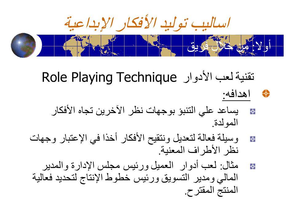 اساليب توليد الأفكار الإبداعية تقنية لعب الأدوار Role Playing Technique اهدافه : يساعد علي التنبؤ بوجهات نظر الآخرين تجاه الأفكار المولدة. وسيلة فعالة