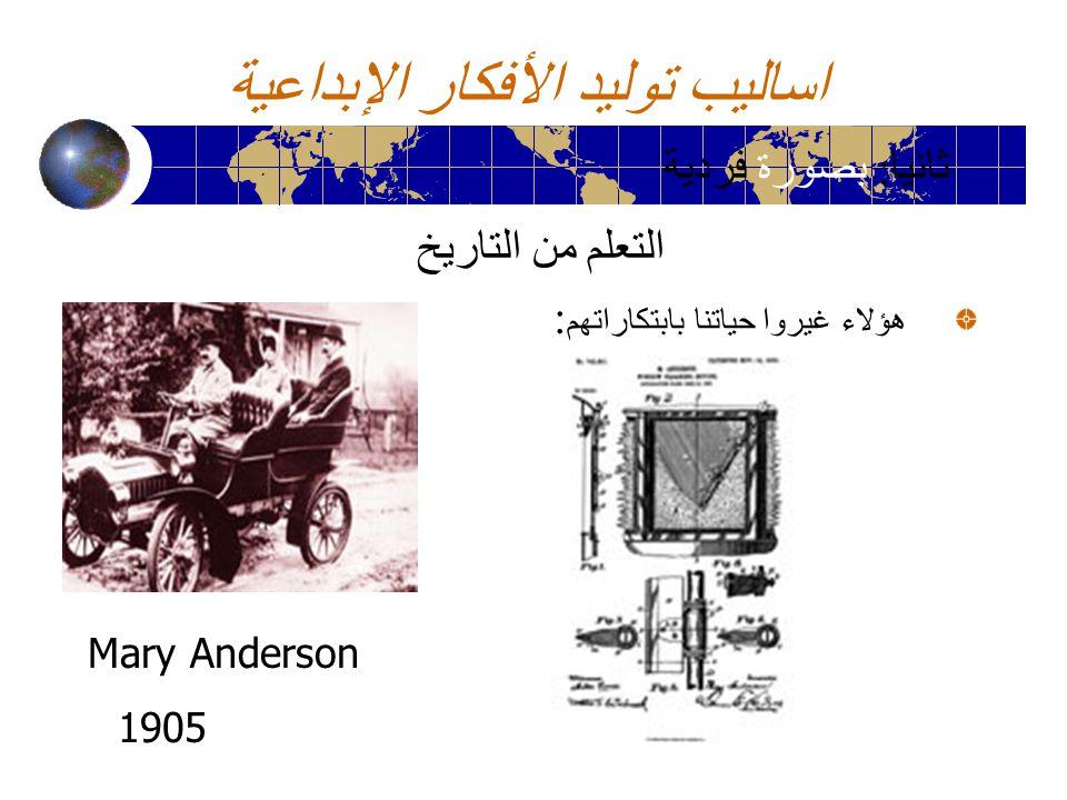 اساليب توليد الأفكار الإبداعية التعلم من التاريخ هؤلاء غيروا حياتنا بابتكاراتهم : ثانيا : بصورة فردية Mary Anderson 1905