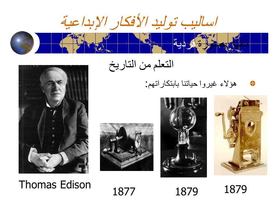 اساليب توليد الأفكار الإبداعية التعلم من التاريخ هؤلاء غيروا حياتنا بابتكاراتهم : ثانيا : بصورة فردية Thomas Edison 18791877 1879