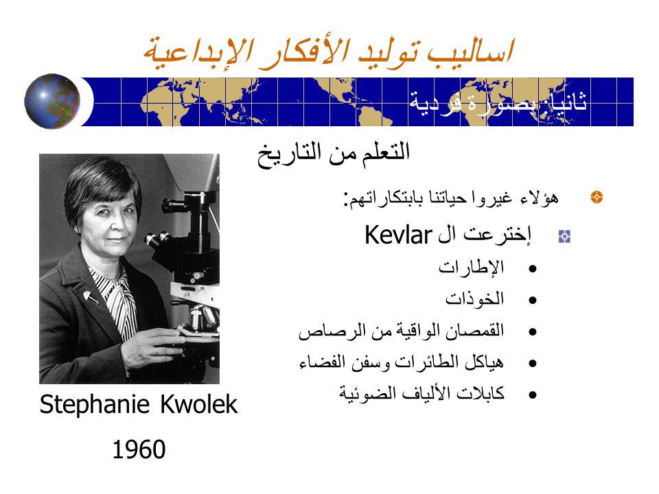 اساليب توليد الأفكار الإبداعية التعلم من التاريخ هؤلاء غيروا حياتنا بابتكاراتهم : إخترعت ال Kevlar الإطارات الخوذات القمصان الواقية من الرصاص هياكل ال