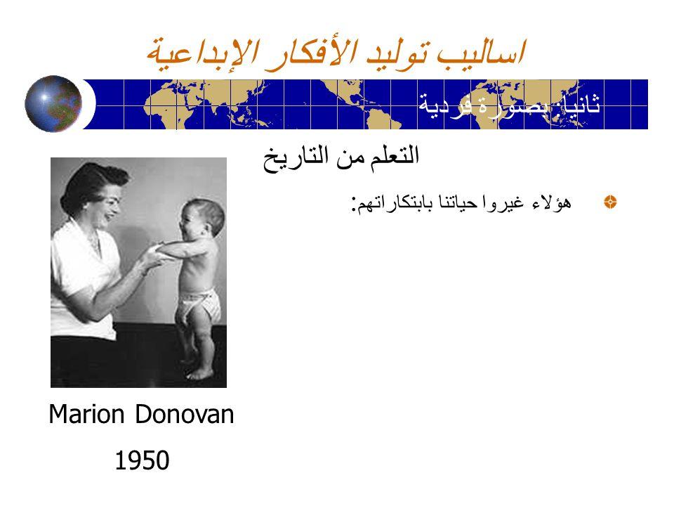 اساليب توليد الأفكار الإبداعية التعلم من التاريخ هؤلاء غيروا حياتنا بابتكاراتهم : ثانيا : بصورة فردية Marion Donovan 1950