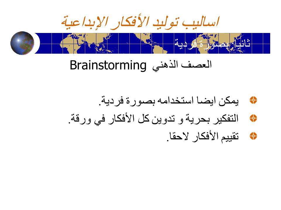 اساليب توليد الأفكار الإبداعية العصف الذهني Brainstorming يمكن ايضا استخدامه بصورة فردية. التفكير بحرية و تدوين كل الأفكار في ورقة. تقييم الأفكار لاحق