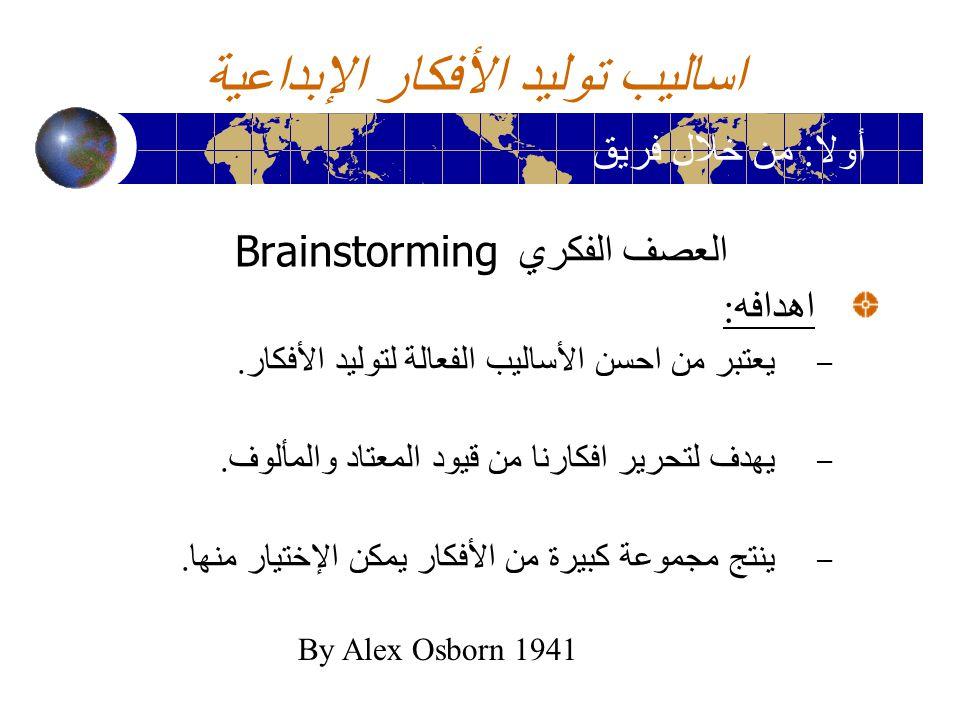 اساليب توليد الأفكار الإبداعية العصف الفكري Brainstorming اهدافه : – يعتبر من احسن الأساليب الفعالة لتوليد الأفكار. – يهدف لتحرير افكارنا من قيود المع