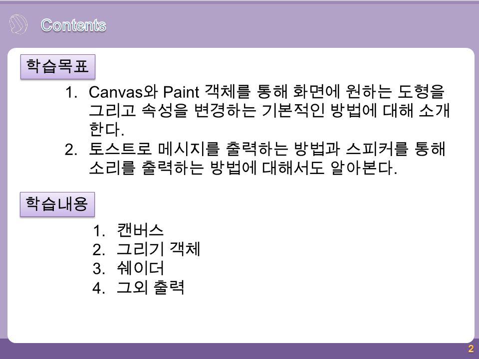 1.Canvas 와 Paint 객체를 통해 화면에 원하는 도형을 그리고 속성을 변경하는 기본적인 방법에 대해 소개 한다.
