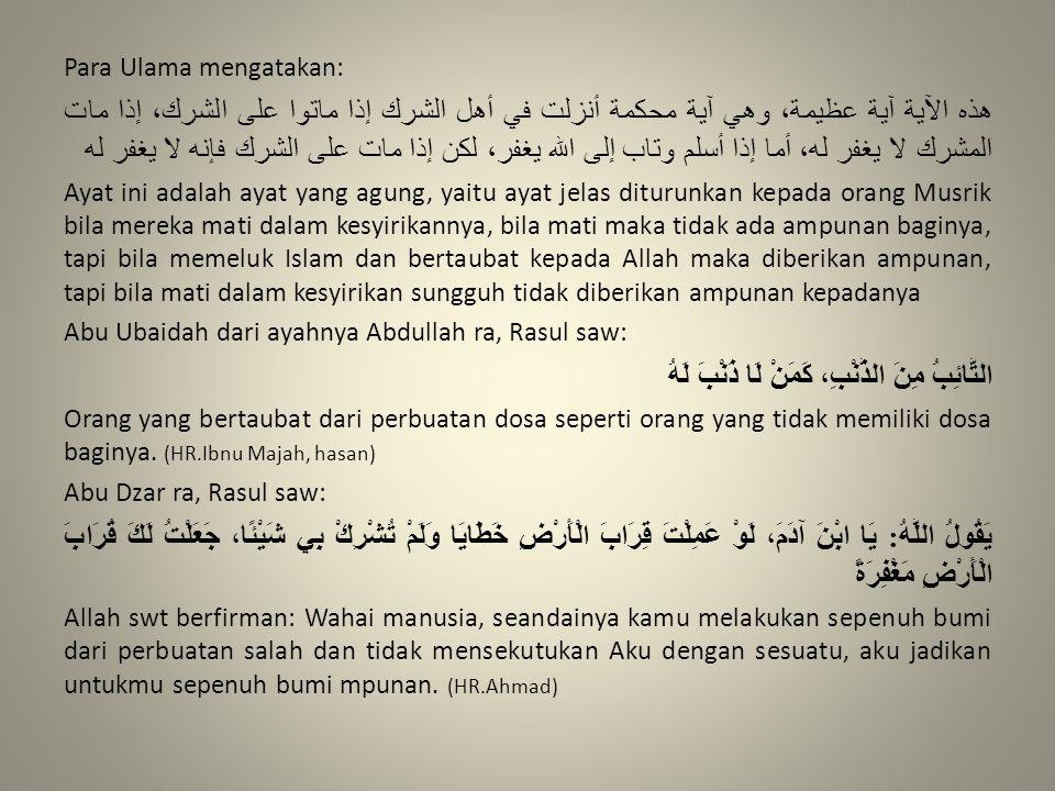 Para Ulama mengatakan: هذه الآية آية عظيمة، وهي آية محكمة أنزلت في أهل الشرك إذا ماتوا على الشرك، إذا مات المشرك لا يغفر له، أما إذا أسلم وتاب إلى الل