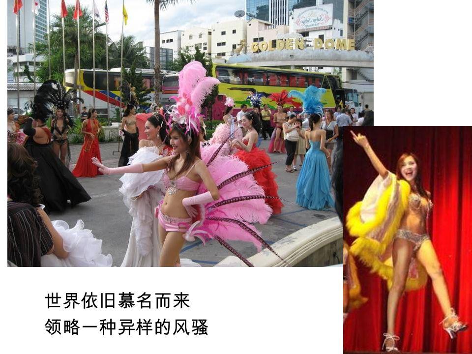 人妖依旧是泰国的名片 泰国依旧出产人妖