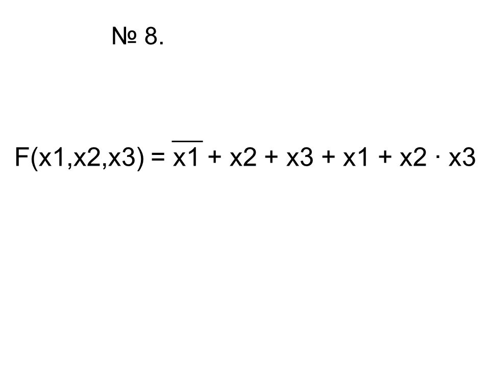№ 8. F(x1,x2,x3) = x1 + x2 + x3 + x1 + x2 · x3