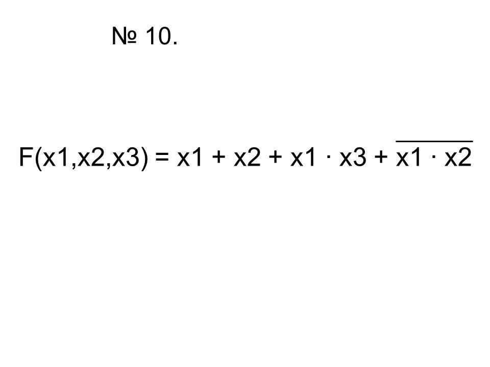 № 10. F(x1,x2,x3) = x1 + x2 + x1 · x3 + x1 · x2