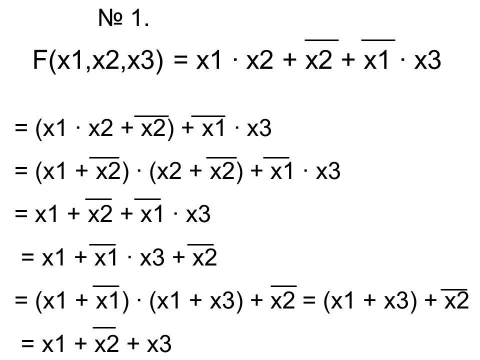 F(x1,x2,x3) = x1 · x2 + x2 + x1 · x3 № 1.