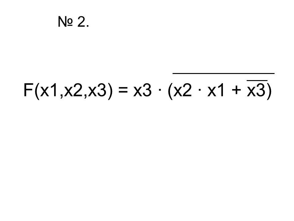 F(x1,x2,x3) = x3 · (x2 · x1 + x3) № 2.