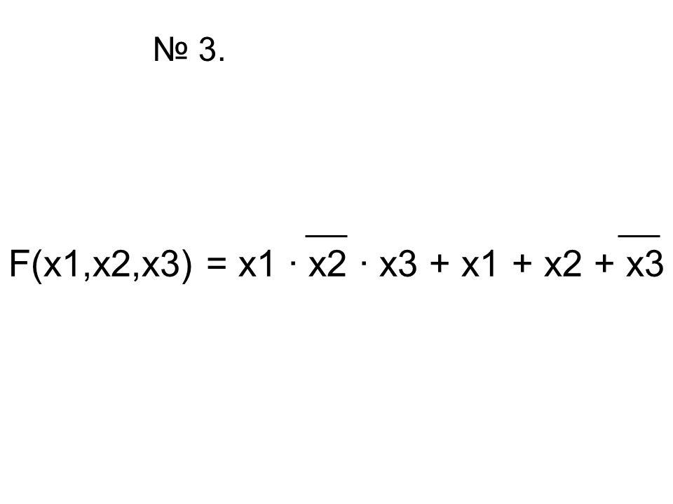 F(x1,x2,x3) = x1 · x2 · x3 + x1 + x2 + x3 № 3.