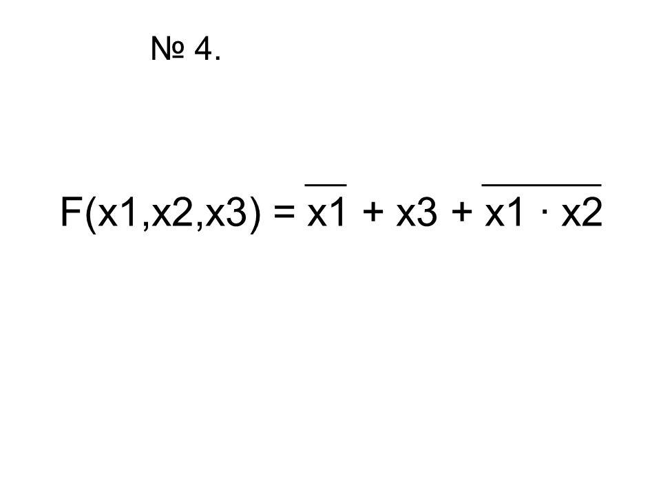 № 4. F(x1,x2,x3) = x1 + x3 + x1 · x2