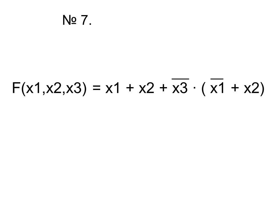 № 7. F(x1,x2,x3) = x1 + x2 + x3 · ( x1 + x2)