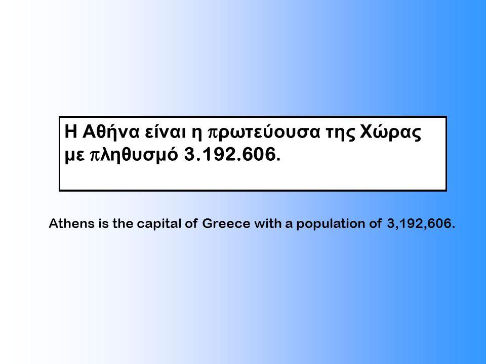 Η Αθήνα είναι η π ρωτεύουσα της Χώρας με π ληθυσμό 3.192.606.