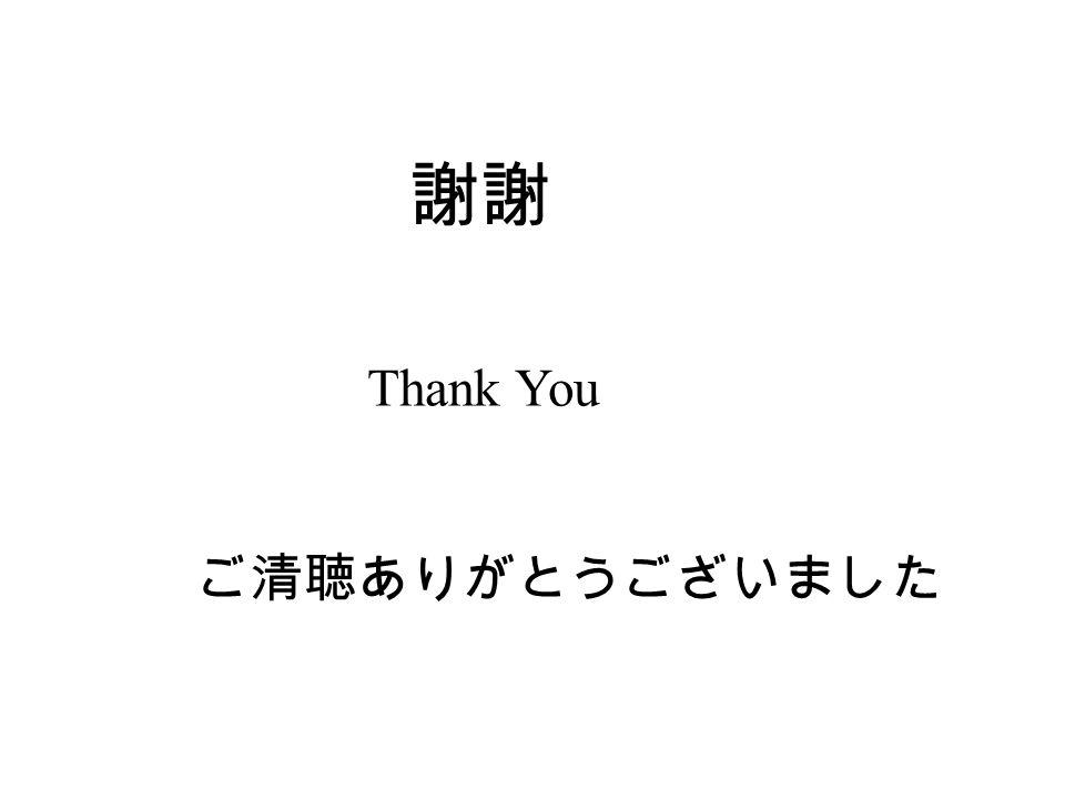 謝謝 Thank You ご清聴ありがとうございました