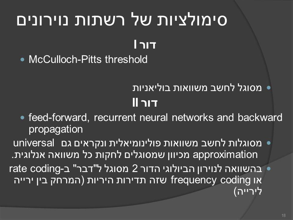 סימולציות של רשתות נוירונים דור I McCulloch-Pitts threshold מסוגל לחשב משוואות בוליאניות דור II feed-forward, recurrent neural networks and backward propagation מסוגלות לחשב משוואות פולינומיאלית ונקראים גם universal approximation מכיוון שמסוגלים לחקות כל משוואה אנלוגית.