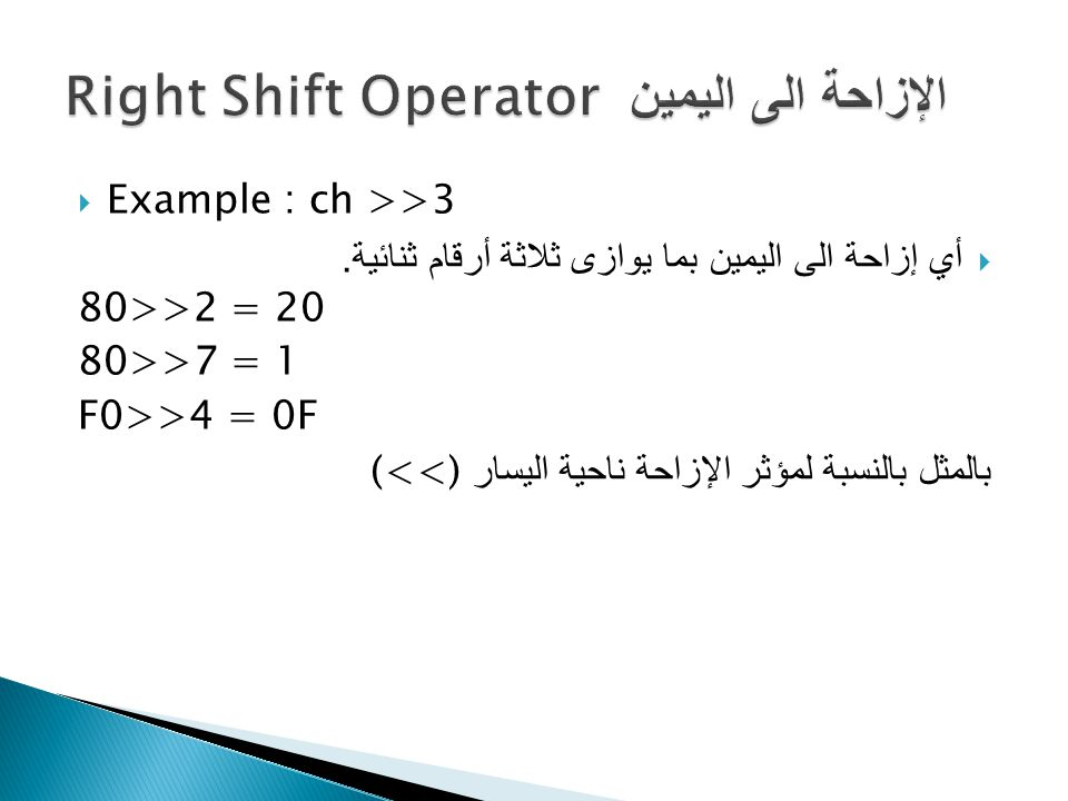  Example : ch >>3  أي إزاحة الى اليمين بما يوازى ثلاثة أرقام ثنائية.