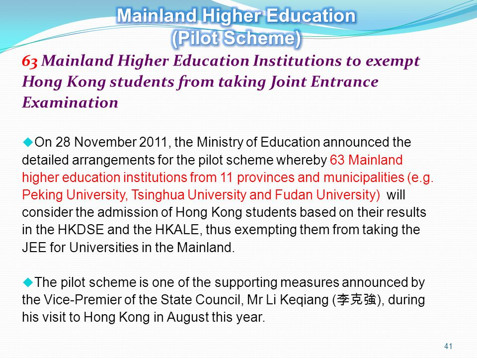 41 63 Mainland Higher Education Institutions to exempt Hong Kong students from taking Joint Entrance Examination  On 28 November 2011, the Ministry o