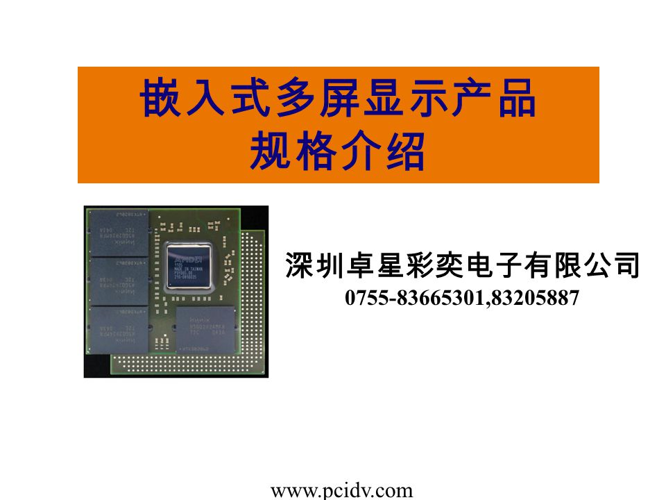 www.pcidv.com 嵌入式多屏显示产品 规格介绍 深圳卓星彩奕电子有限公司 0755-83665301,83205887