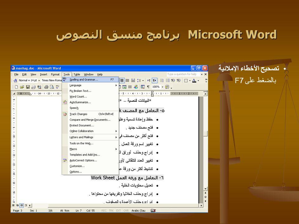 Microsoft Word برنامج منسق النصوص Microsoft Word برنامج منسق النصوص بالضغط على F7 تصحيح الأخطاء الإملائية