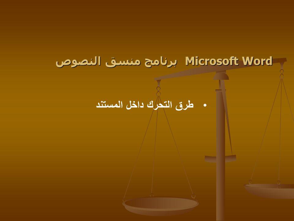 Microsoft Word برنامج منسق النصوص Microsoft Word برنامج منسق النصوص طرق التحرك داخل المستند