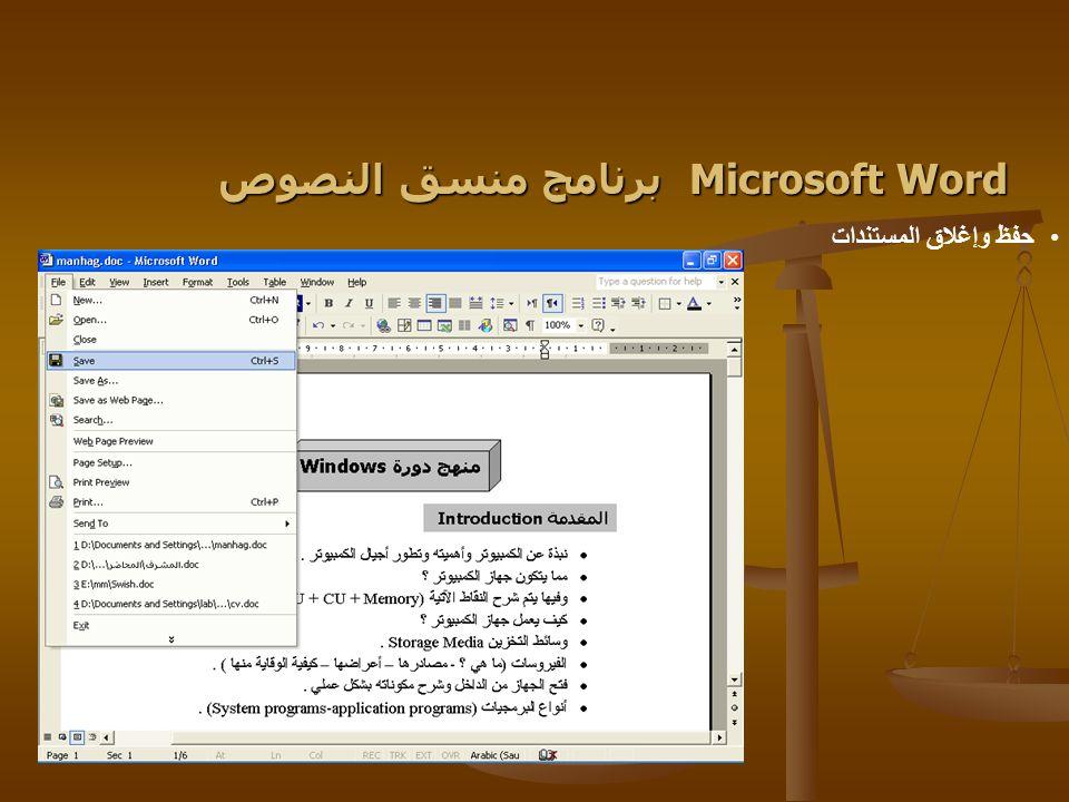 Microsoft Word برنامج منسق النصوص Microsoft Word برنامج منسق النصوص حفظ وإغلاق المستندات