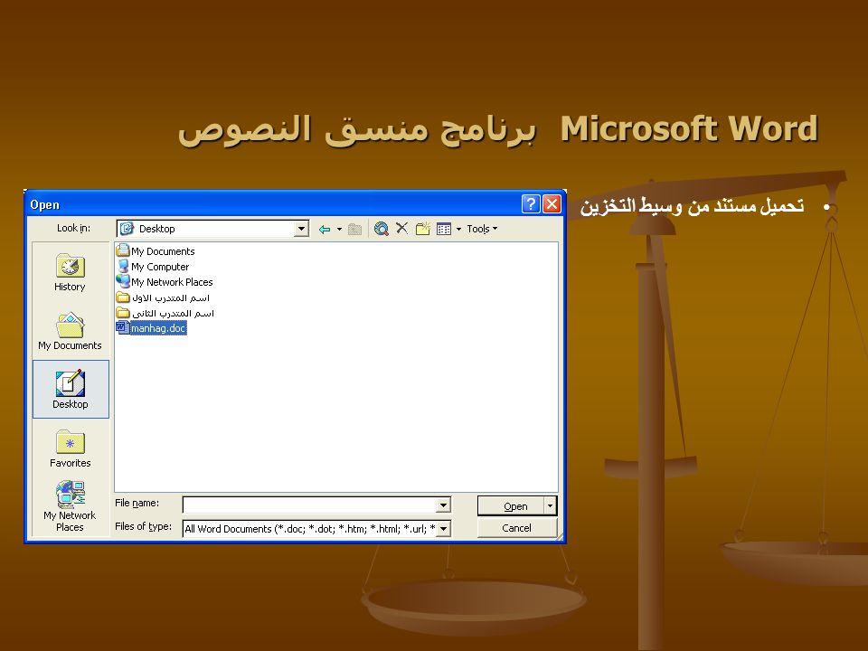 Microsoft Word برنامج منسق النصوص Microsoft Word برنامج منسق النصوص تحميل مستند من وسيط التخزين