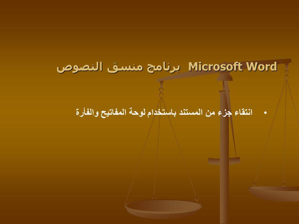 Microsoft Word برنامج منسق النصوص Microsoft Word برنامج منسق النصوص انتقاء جزء من المستند باستخدام لوحة المفاتيح والفأرة