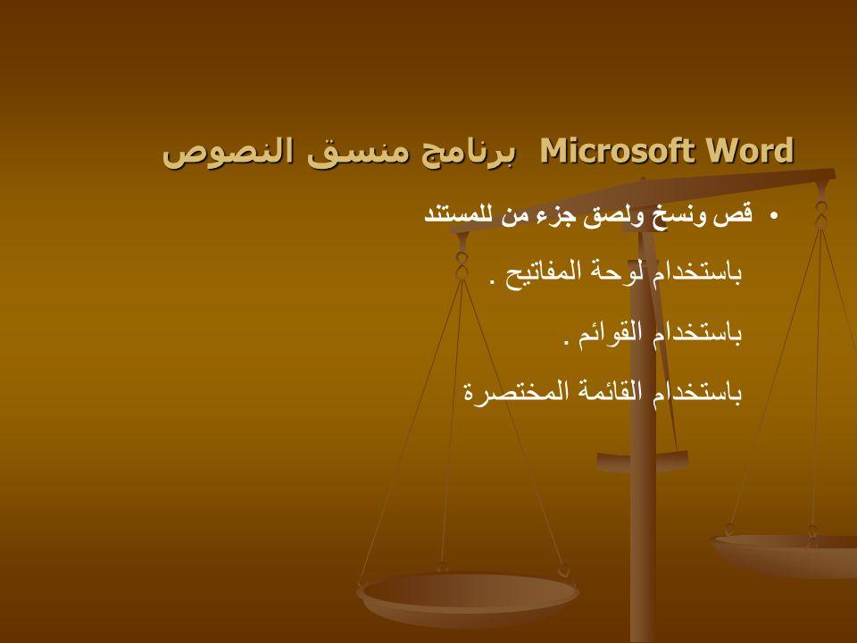 Microsoft Word برنامج منسق النصوص Microsoft Word برنامج منسق النصوص باستخدام لوحة المفاتيح.