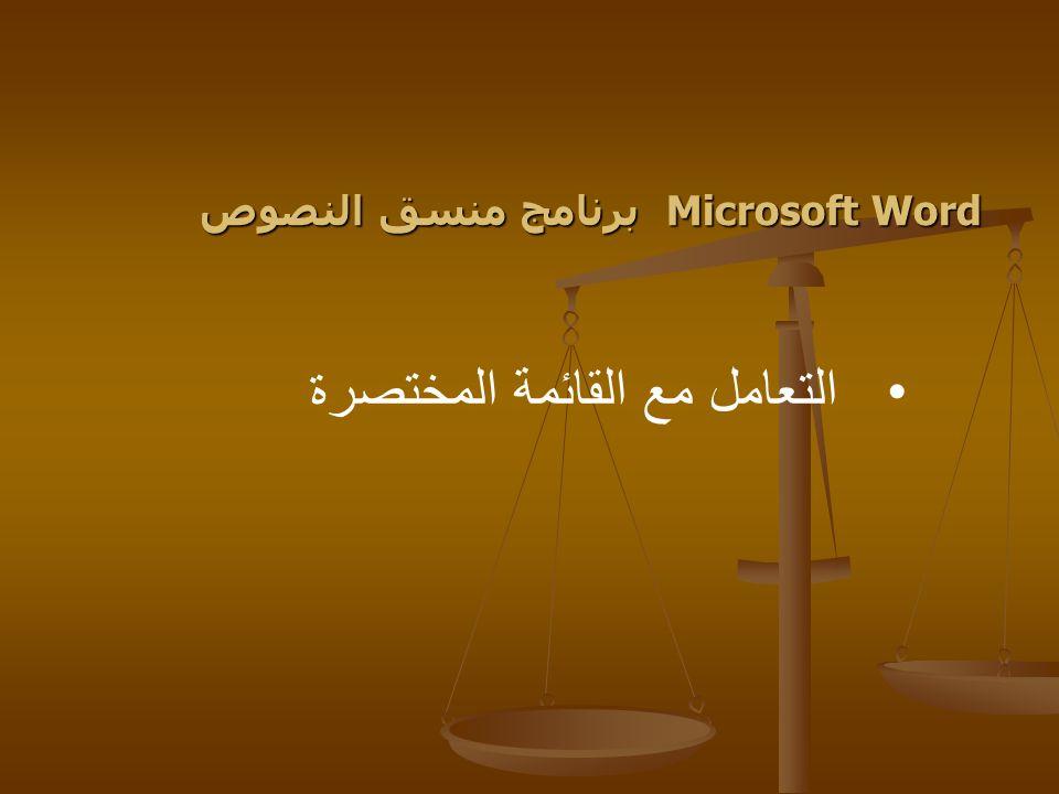 Microsoft Word برنامج منسق النصوص Microsoft Word برنامج منسق النصوص التعامل مع القائمة المختصرة