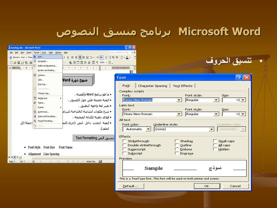 Microsoft Word برنامج منسق النصوص Microsoft Word برنامج منسق النصوص تنسيق الحروف