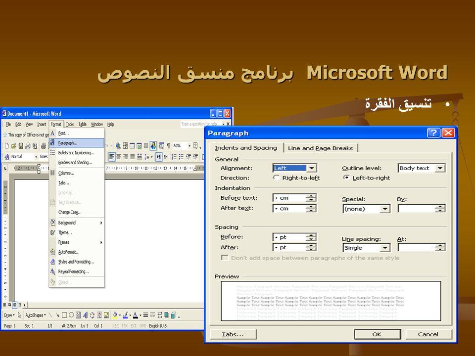 Microsoft Word برنامج منسق النصوص Microsoft Word برنامج منسق النصوص تنسيق الفقرة