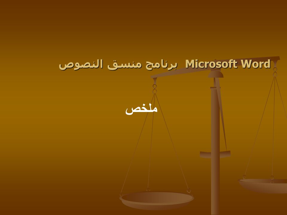 Microsoft Word برنامج منسق النصوص Microsoft Word برنامج منسق النصوص ملخص