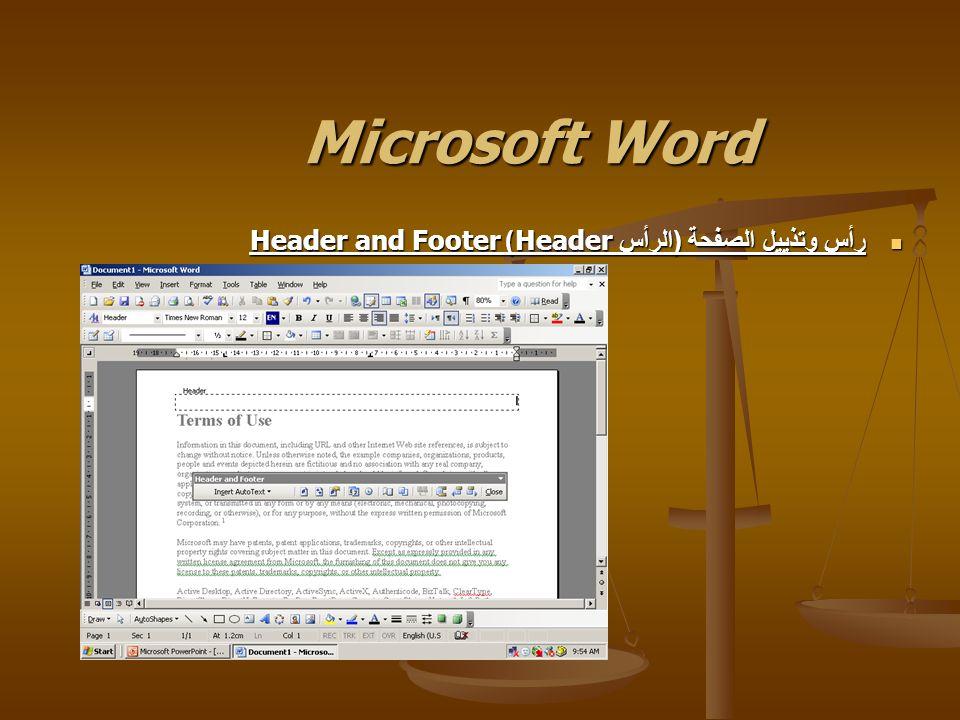 Microsoft Word رأس وتذييل الصفحة ( الرأس Header) Header and Footer رأس وتذييل الصفحة ( الرأس Header) Header and Footer