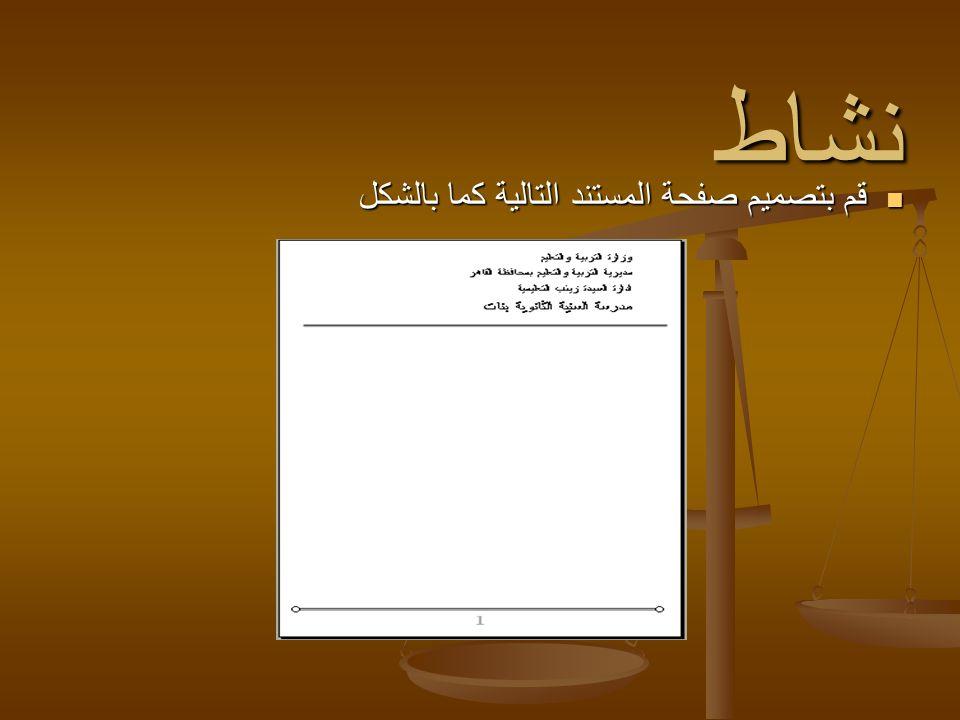 نشاط قم بتصميم صفحة المستند التالية كما بالشكل قم بتصميم صفحة المستند التالية كما بالشكل