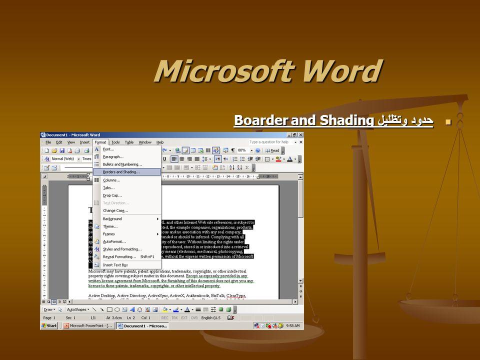 Microsoft Word حدود وتظليل Boarder and Shading حدود وتظليل Boarder and Shading