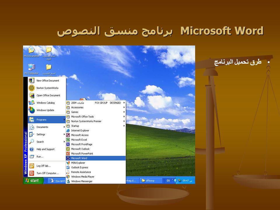 Microsoft Word برنامج منسق النصوص Microsoft Word برنامج منسق النصوص طرق تحميل البرنامج