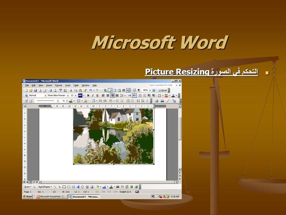 Microsoft Word التحكم في الصورة Picture Resizing التحكم في الصورة Picture Resizing