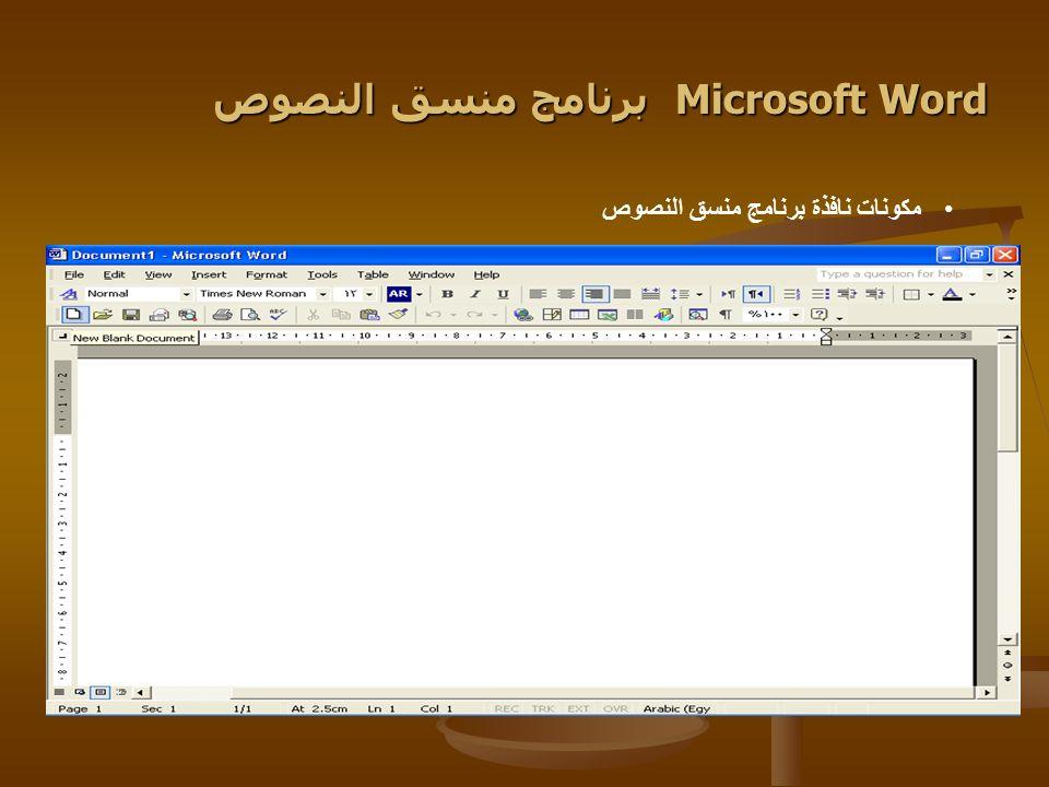 Microsoft Word برنامج منسق النصوص Microsoft Word برنامج منسق النصوص مكونات نافذة برنامج منسق النصوص