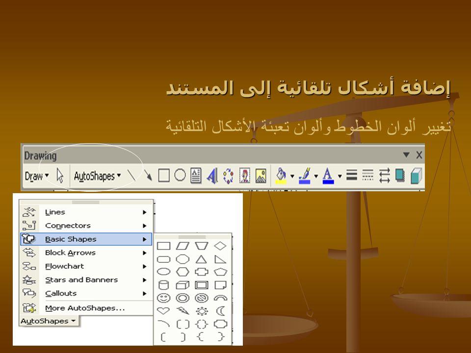 إضافة أشكال تلقائية إلى المستند تغيير ألوان الخطوط وألوان تعبئة الأشكال التلقائية