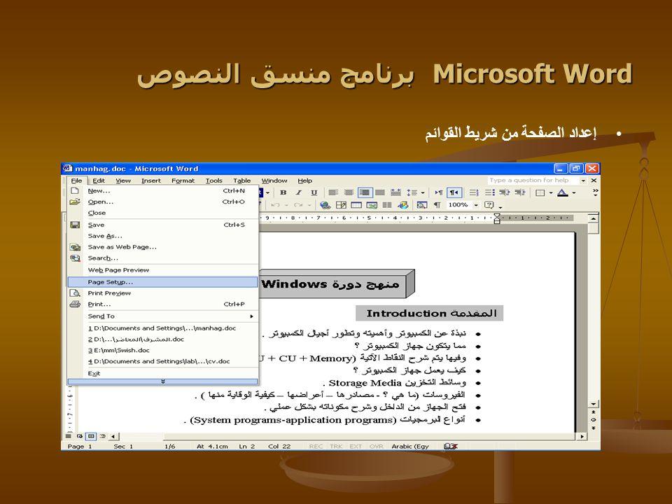 Microsoft Word برنامج منسق النصوص Microsoft Word برنامج منسق النصوص إعداد الصفحة من شريط القوائم